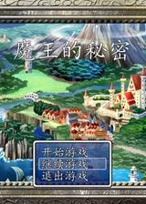 魔王的秘密 简体中文免安装版