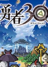勇者30 英文硬盘版
