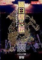 英杰传4之织田信长 简体中文硬盘版