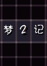 梦2记 简体中文免安装版
