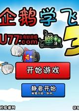 企鹅学飞3 简体中文Flash汉化版