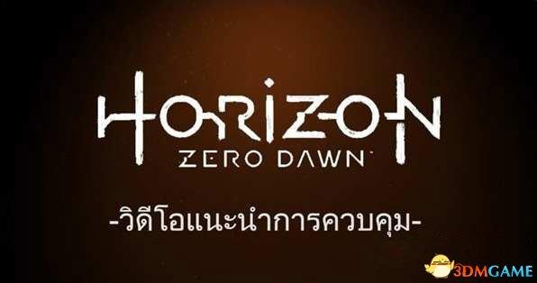 <b>《地平线:零之黎明》英国版发售时间比港版延后?</b>