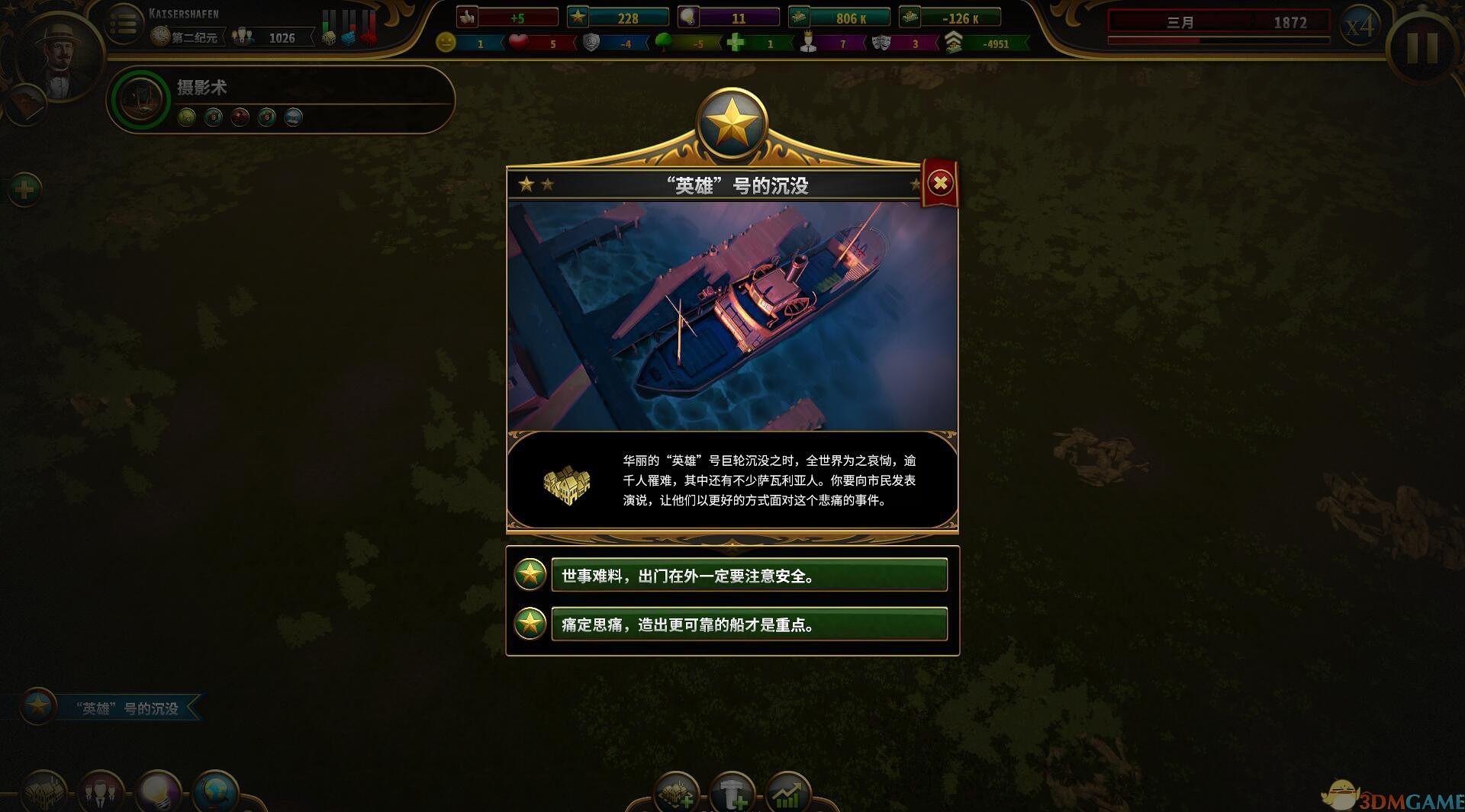 《城市帝国》免安装中文版