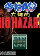 野比大雄的生化危机:G版2代 简体中文免安装版