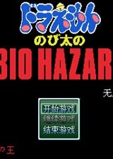野比大雄的生化危机:无人岛战役 简体中文免安装版