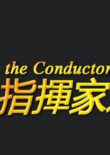 指挥家之梦 简体中文硬盘版