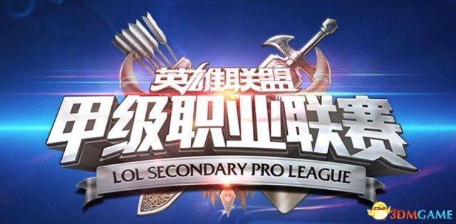 <b>硝烟再起 LSPL春季赛1月17日即将开赛</b>