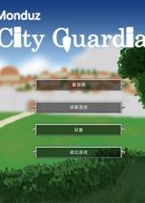 城市守护者 简体中文免安装版