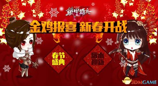 <b>《铁甲雄兵》新春七大活动 迎新版本贺鸡年</b>