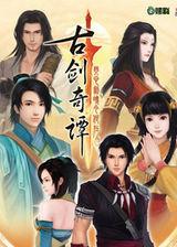古剑奇谭1 简体中文硬盘版