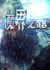 DNF单机版v16.0:魔界之路 简体中文免安装版