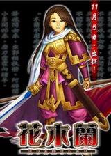 花木兰 简体中文硬盘版
