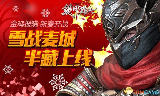 《铁甲雄兵》新春版本上线:新武将新玩法曝光