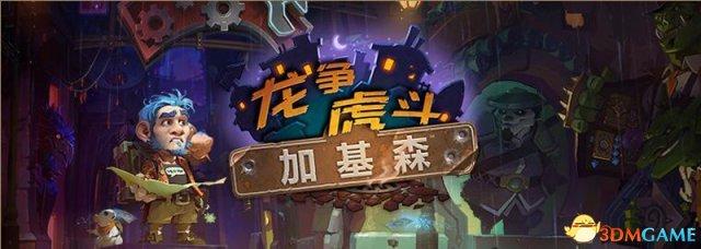 新的征程 《炉石传说》中美擂台赛