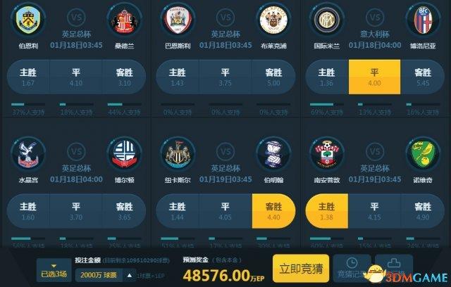 FIFA Online3串关玩法正式上线 尽享竞猜刺激!