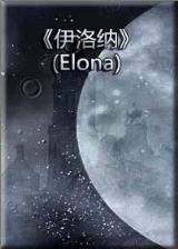 伊洛纳 简体中文免安装版