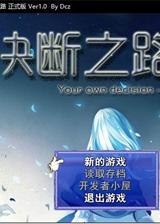 抉断之路 简体中文免安装版