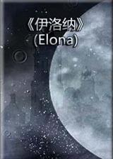 伊洛纳 简体中文硬盘版