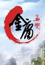 金庸无双 简体中文硬盘版