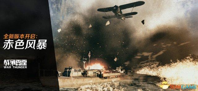 C系坦克联动海战《战争雷霆》 新版本已开战