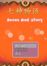 七神物语 简体中文免安装版