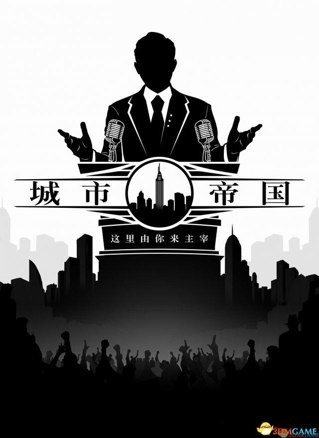 创建属于自己的城市 《城市帝国》官方中文版下载
