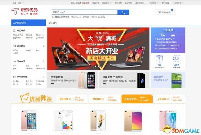 京东上线二手交易平台京东优品 主营3C电子产品