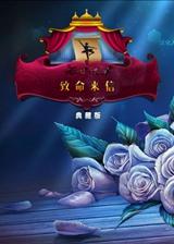 死亡之舞5:致命信笺 简体中文免安装版