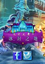 死亡之舞4:如履薄冰 简体中文免安装版