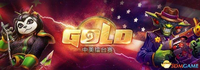 <b>《炉石传说》中美擂台赛21日回顾 中国队2:1领先</b>