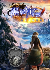 黑暗寓言10:金发姑娘与流星 简体中文免安装版