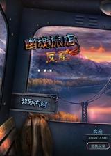 幽魂旅馆9:凤凰 简体中文免安装版