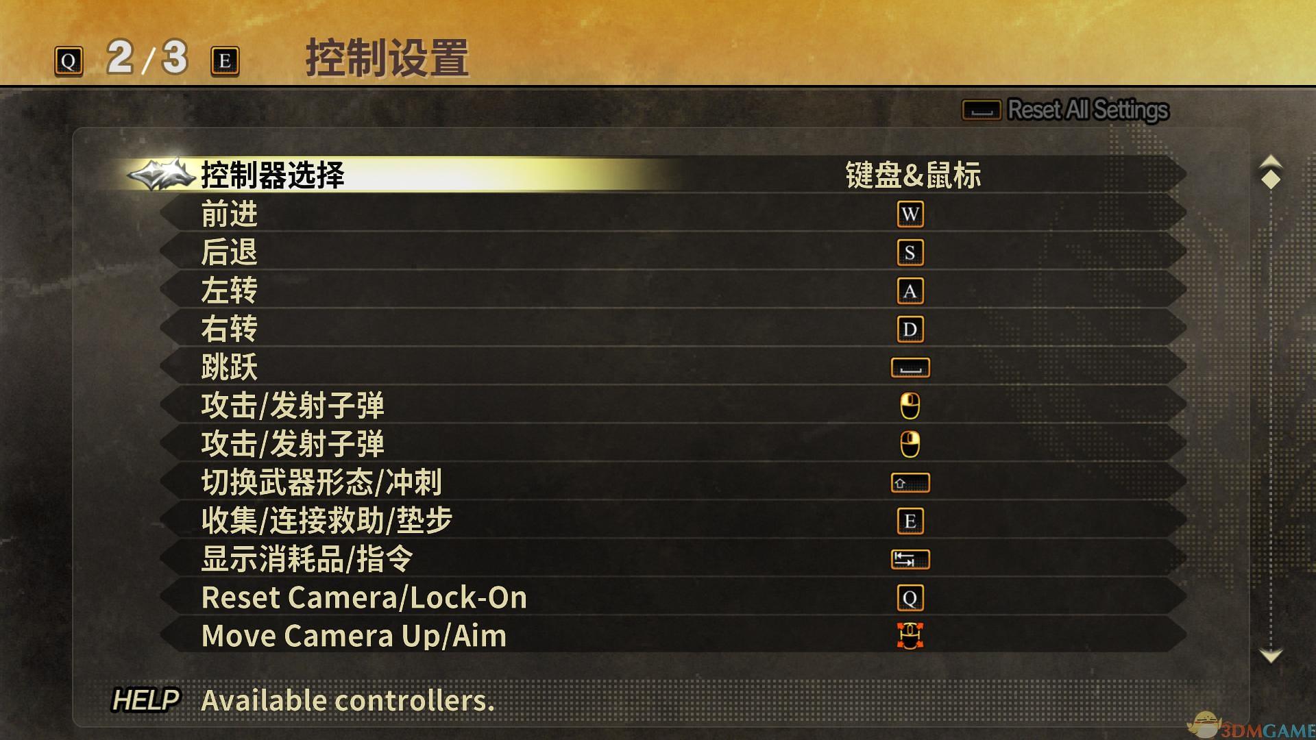 噬神者2:狂怒解放 通关存档