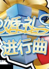 婚礼进行曲4:天长地久 简体中文硬盘版