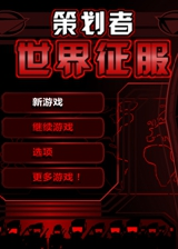 策划者:世界征服 简体中文Flash汉化版