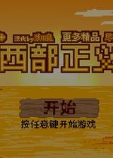 西部正义 简体中文Flash汉化版