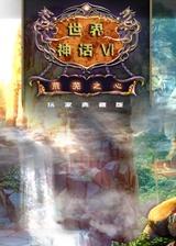 世界传奇6:荒芜的心 简体中文免安装版
