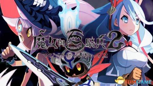 黑暗动作RPG新作《魔女与百骑兵2》中文宣传片