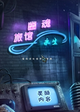 幽魂旅馆8:来世 简体中文免安装版