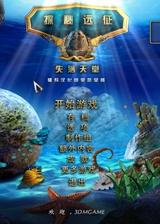 探秘远征13:失落的天堂 简体中文免安装版