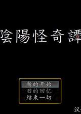 阴阳怪奇谭 简体中文免安装版