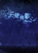 天使挽歌 简体中文免安装版