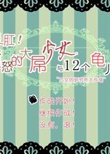愤怒的大屌少女与12个龟儿子 简体中文免安装版