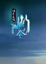 江湖令之倚天屠龙 简体中文免安装版
