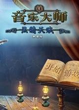 音乐大师4:黑暗天赋 简体中文免安装版