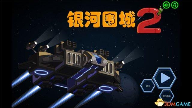 手游界的一股清流 3DM新春手机游戏汉化八连发!