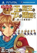 王与魔王与七公主 新·国王物语 日版