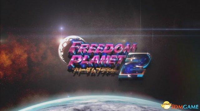 自由星球2,再曝最新演示视频
