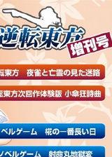 逆转东方增刊号 日文硬盘版