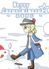 Merry Curusimimasu 简体中文免安装版